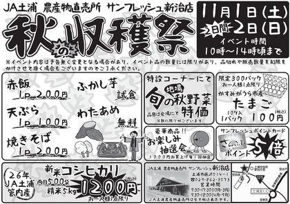 201411niihari.jpg