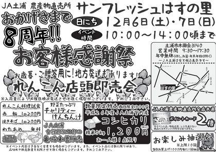 201412hasunosato2.jpg