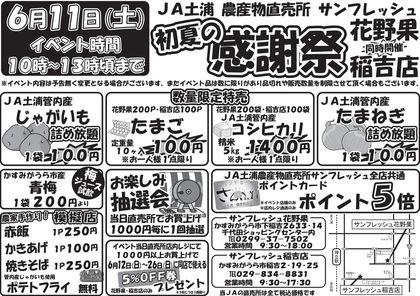 2016chiyoda06.jpg