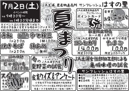 2016hasunosato06-2.jpg