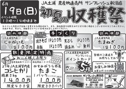2016niihari06-2.jpg