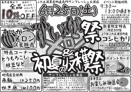2016tsuchiura06.jpg