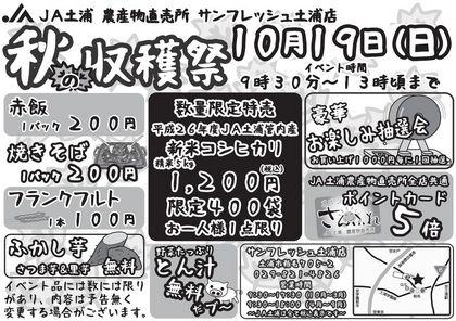 26tsuchiura10gatu.jpg