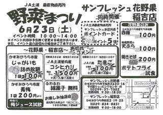 hanayaka00233.jpg