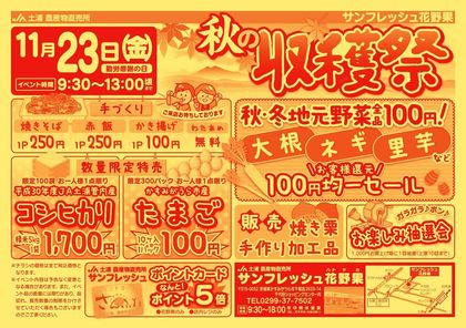 hanayaka20181124-2.jpg