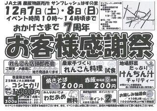 hasunosato0081.jpg