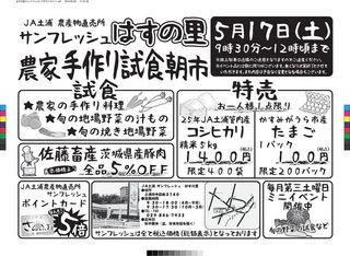 hasunosato008_012.jpg