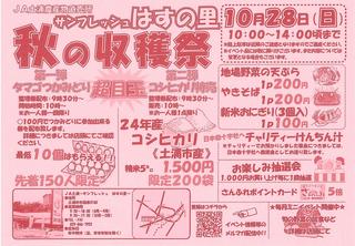 hasunosato2012-10.png