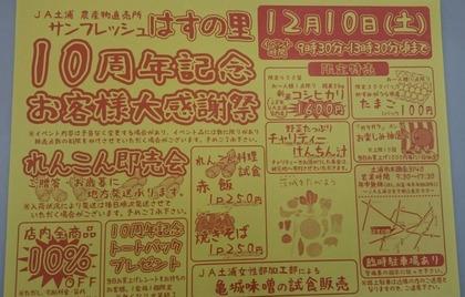 hasunosato201612.jpg