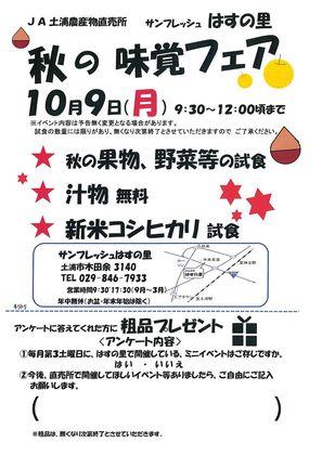 hasunosato201710-2.jpg