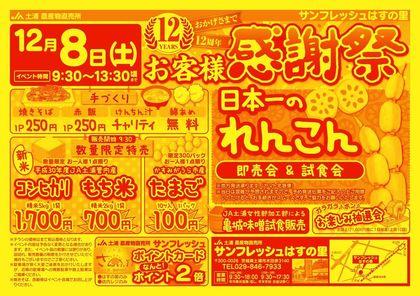 hasunosato201812-2.jpg