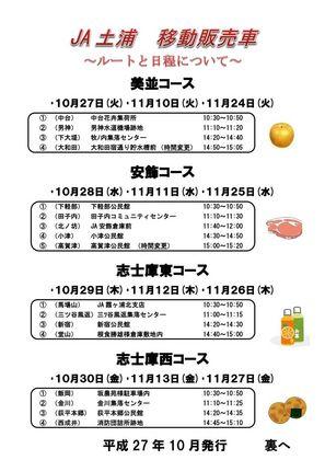 idou20151001R.jpg