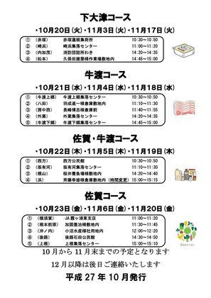 idou20151002R.jpg