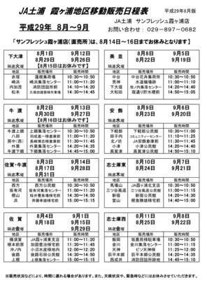 idou2017-089-2.jpg