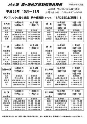 idou2017-102.jpg