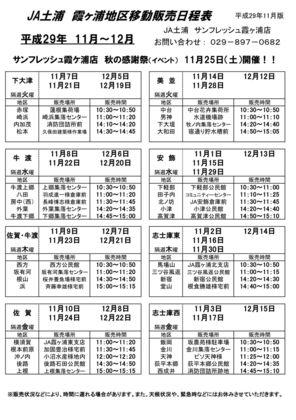 idou2017-11-12R.jpg