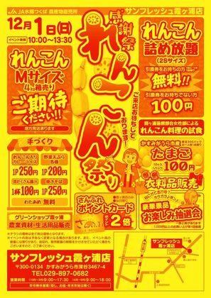 kasumigaura20191201.jpg