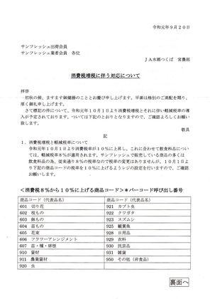 syouhizei2.jpg