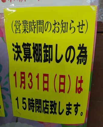 tanaorosi0131-2.jpg