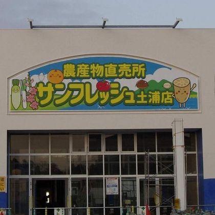 tsuchiura004.jpg