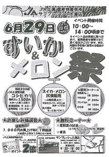 tsuchiura201306.jpg