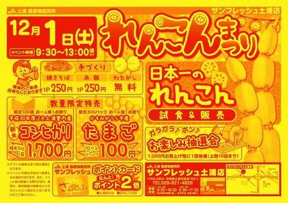 tsuchiura20181201-2.jpg