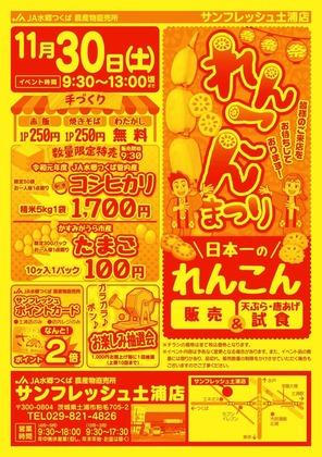 tsuchiura20191130-2.jpg