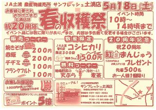 tsuchiura518.png