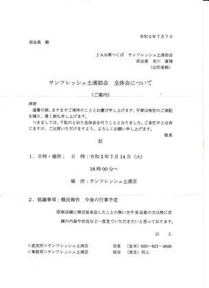 tsuchiutazentaikai01.jpg