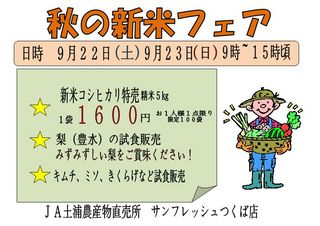 tukuba2012-9.jpg