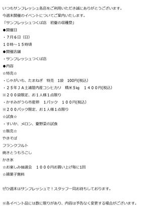 tukuba2014-1.png