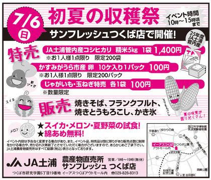 tukuba2014-7.jpg